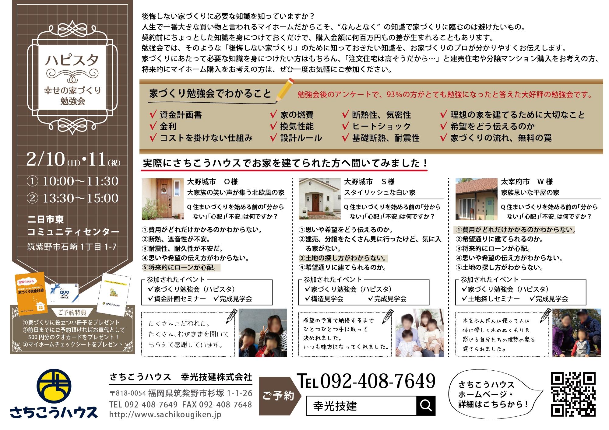 ハピスタ_二日市東コミュニティセンター_裏_0.jpg
