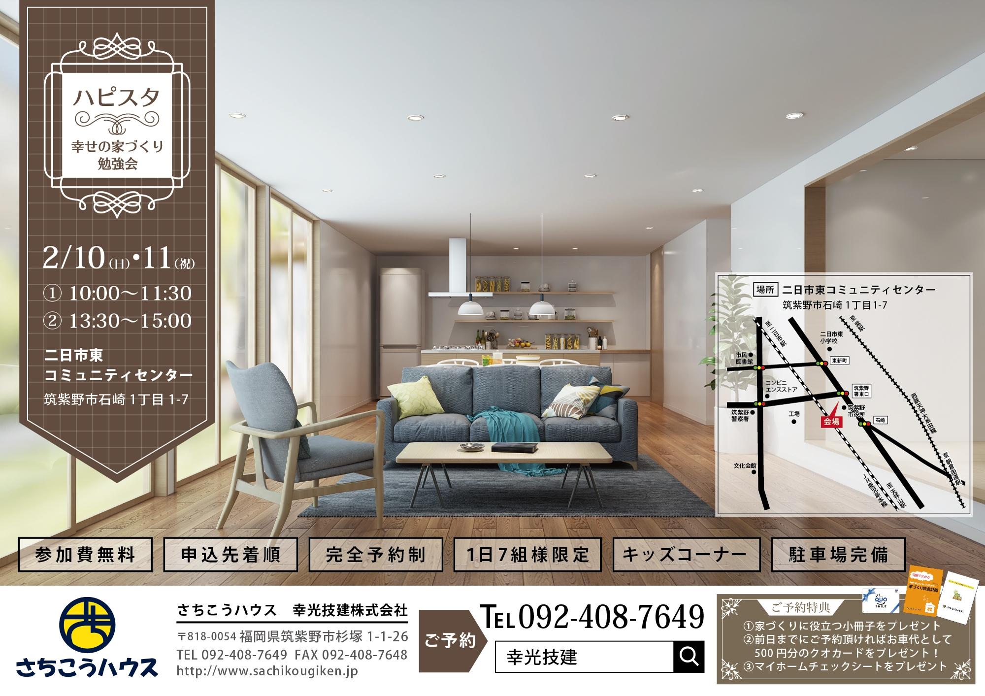 ハピスタ_二日市東コミュニティセンター_表_0.jpg