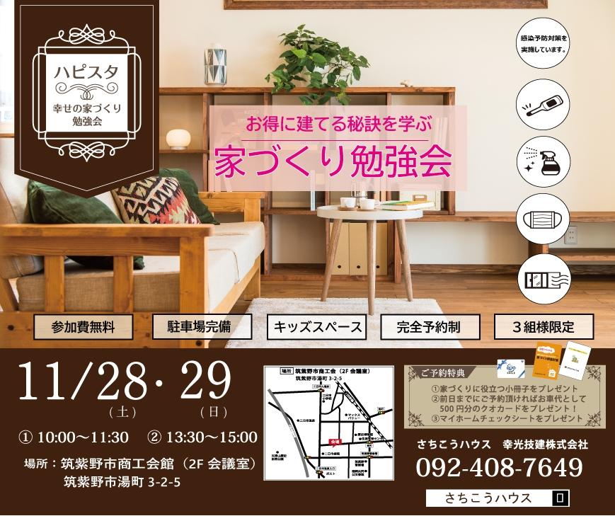 ハピスタ表・正方形hp用.jpg