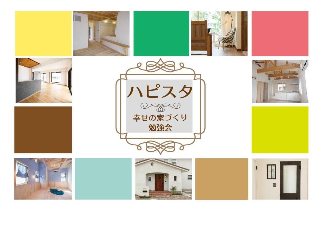 hpハピスタ~幸せの家づくり勉強会.jpg