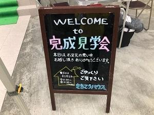 完成見学会_200127_0035.jpg