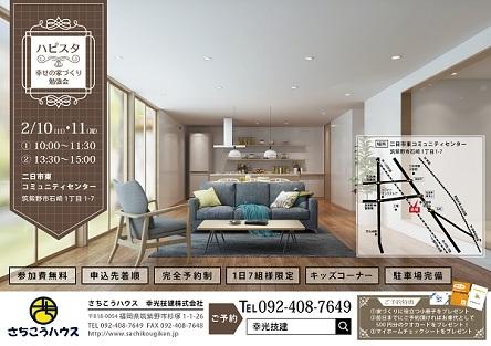 ハピスタ_二日市東コミュニティセンター_表_08.jpg