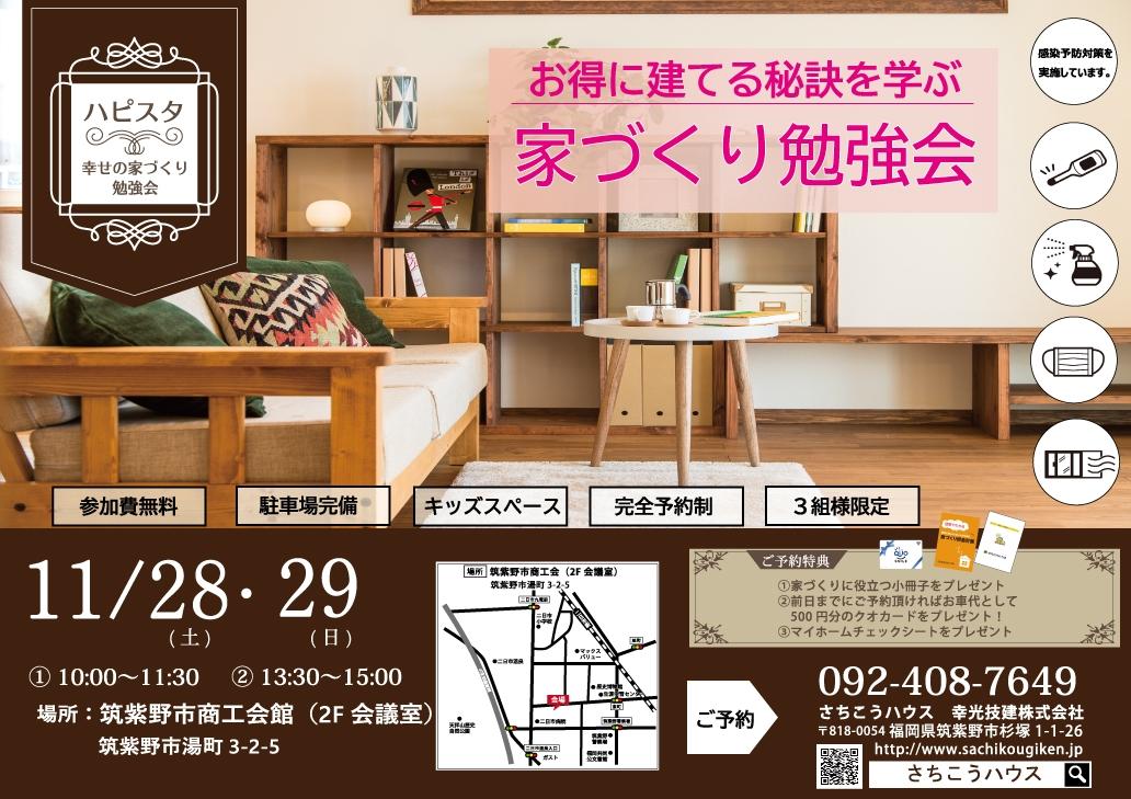 ハピスタ入稿デザイン・表ラクスル(アウトライン化).jpg