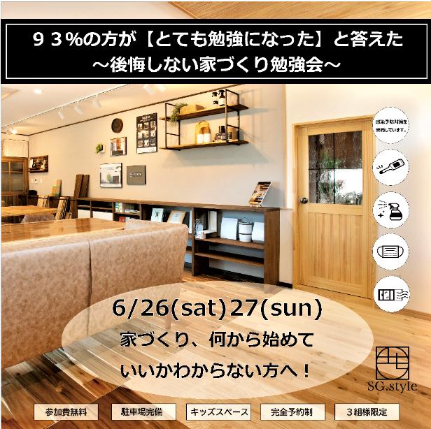 6月26日、27日イベント情報・エスジースタイル.png