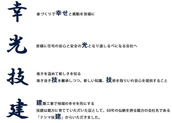 幸光技建ロゴ.png