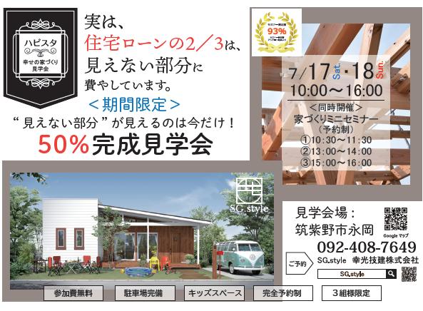 50パーセント見学会.png