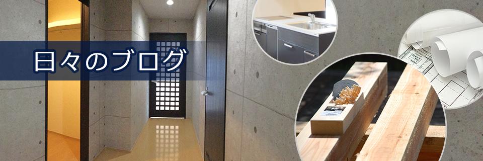筑紫野・太宰府の注文住宅・新築戸建て・リフォームを手がけるさちこうハウスブログ